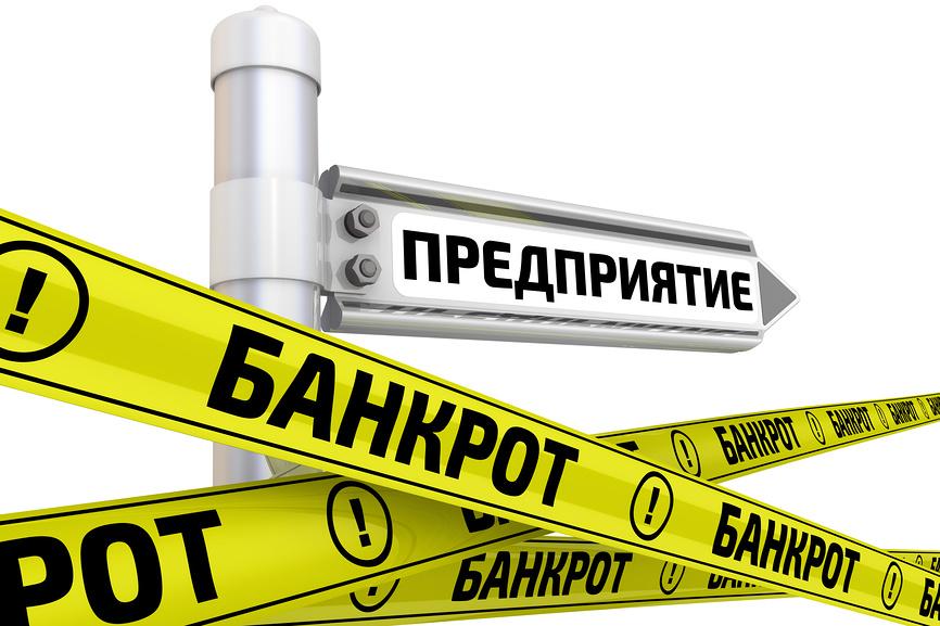 Оценка имущества компании-банкрота