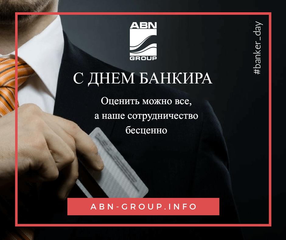 Команда ABN GROUP поздравляет с Днем банкира!