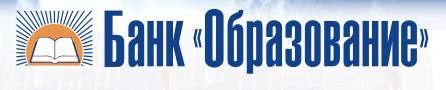 ЗАО АКЦИОНЕРНЫЙ КОММЕРЧЕСКИЙ ИННОВАЦИОННЫЙ БАНК «ОБРАЗОВАНИЕ» - новый партнер компании