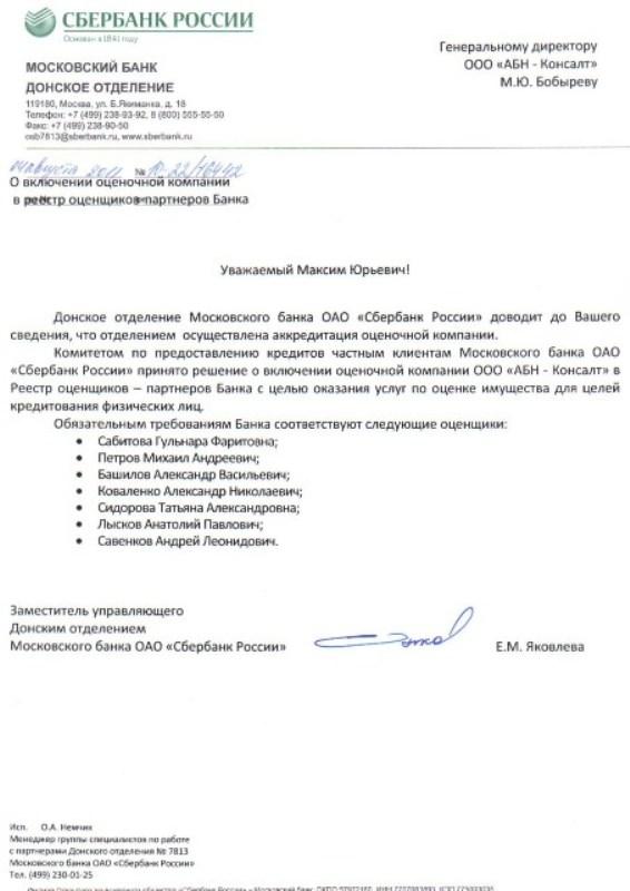 Аккредитация в ОАО «Сбербанк России» / Новости компании / Оценочная организация АБН-Консалт, оценка ущерба, независимая оценка стоимости бизнеса
