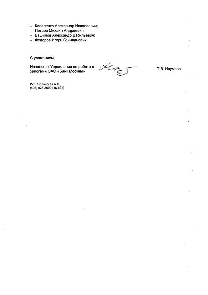 «БАНК МОСКВЫ» подтвердил статус Партнера компании / Новости компании / Оценочная организация АБН-Консалт, оценка ущерба, независимая оценка стоимости бизнеса