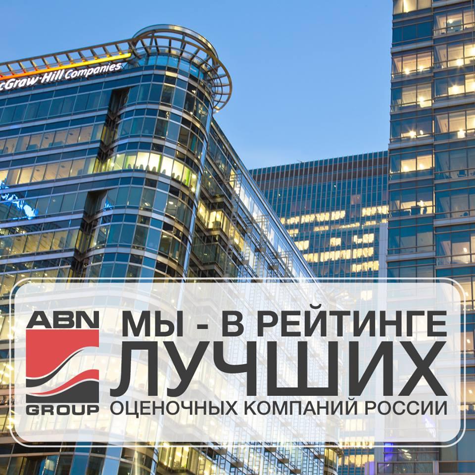 Мы — в рейтинге лучших оценочных компаний России