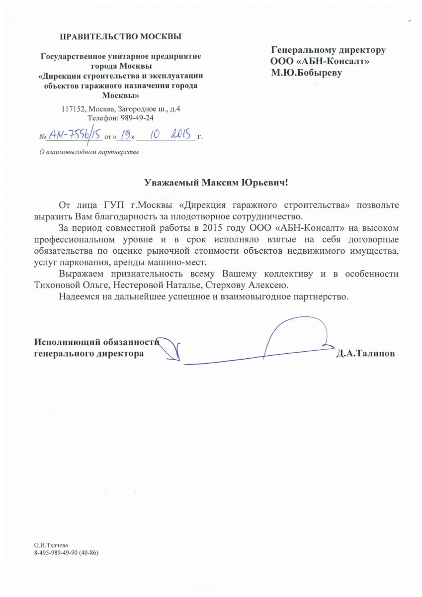 ГУП г.Москвы