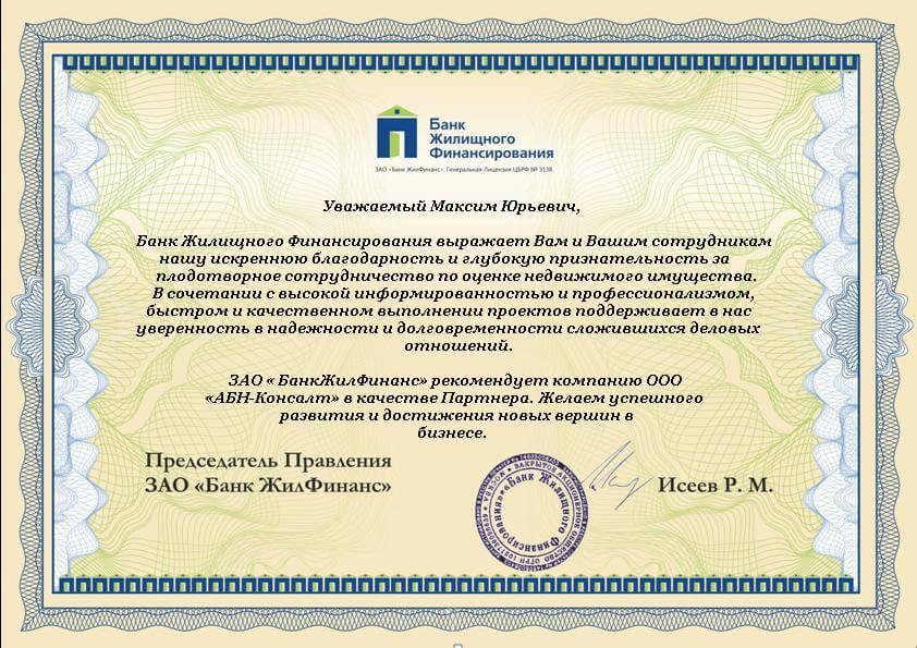 ЗАО «БанкЖилФинанс»