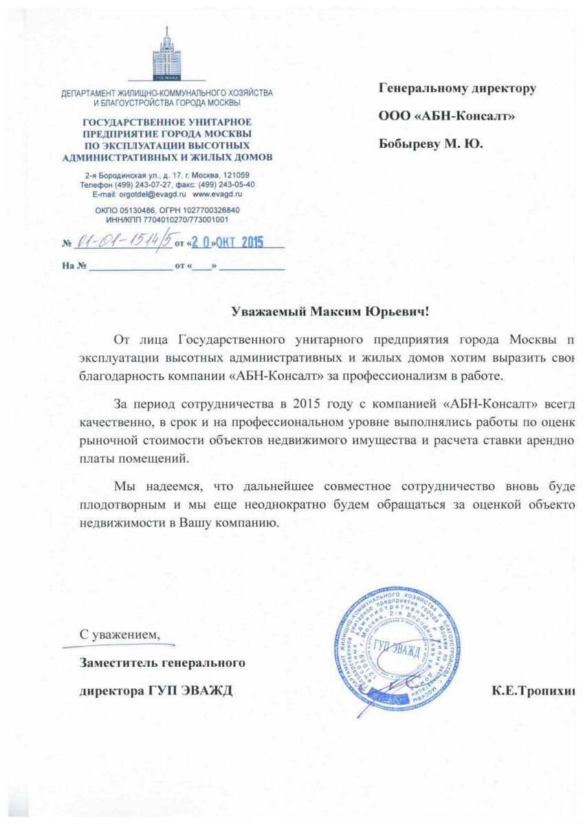 Государственного унитарного предприятия города Москвы