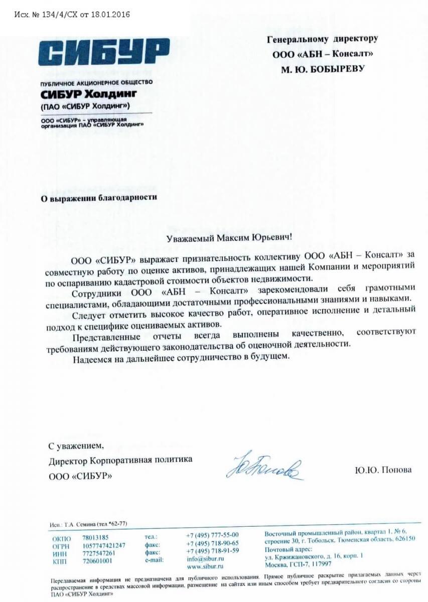 ООО «СИБУР»