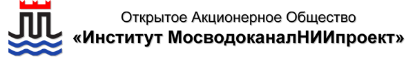 ОАО ИНСТИТУТ МОСВОДОКАНАЛНИИПРОЕКТ