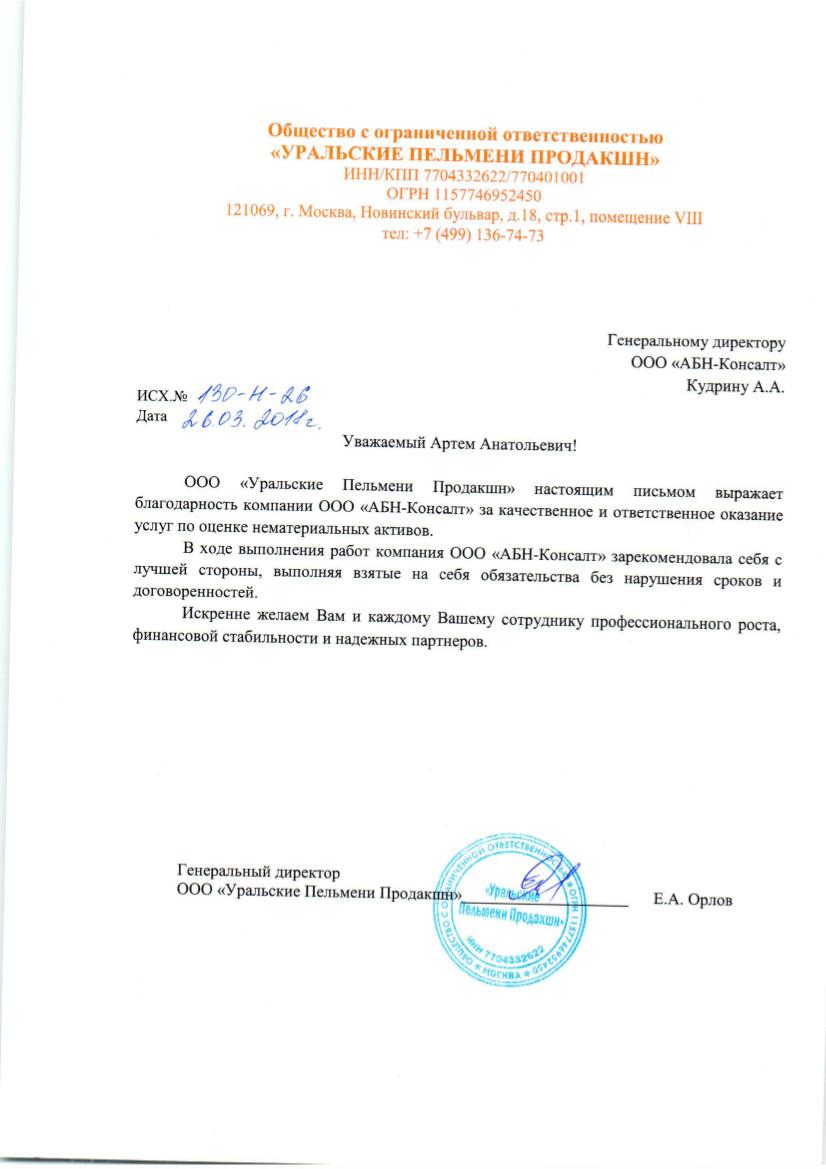 ООО «Уральские Пельмени Продакшн»