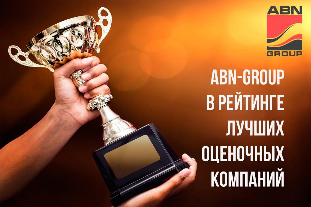 ABN-GROUP – в рейтинге лучших оценочных компаний России!