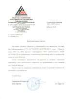 ООО Торговый дом Нефтьмагистраль