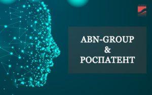 АБН-Консалт и Федеральный институт промышленной собственности подпишут соглашение о сотрудничестве