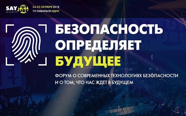 Центральное событие в сфере безопасности пройдет в Москве
