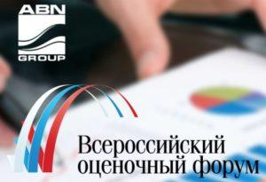 ABN-GROUP стала официальным партнером пятого всероссийского форума оценщиков
